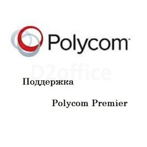 Сервисный контракт Premier, 1 год, Real Presence Group 300, EagleEye III