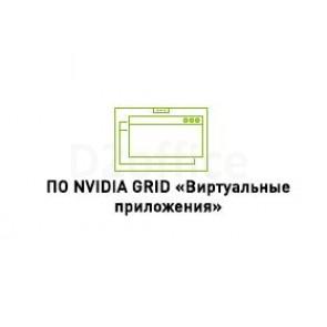 NVIDIA GRID Virtual Apps, 1 CCU